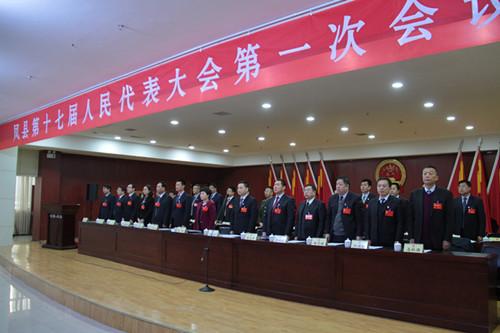 凤县第十七届人民代表大会第一次会议隆重开..