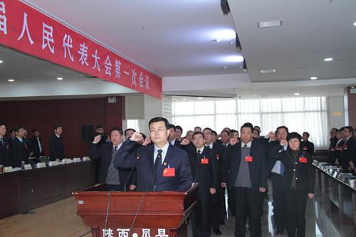 凤县第十七届人民代表大会第一次会议胜利闭..