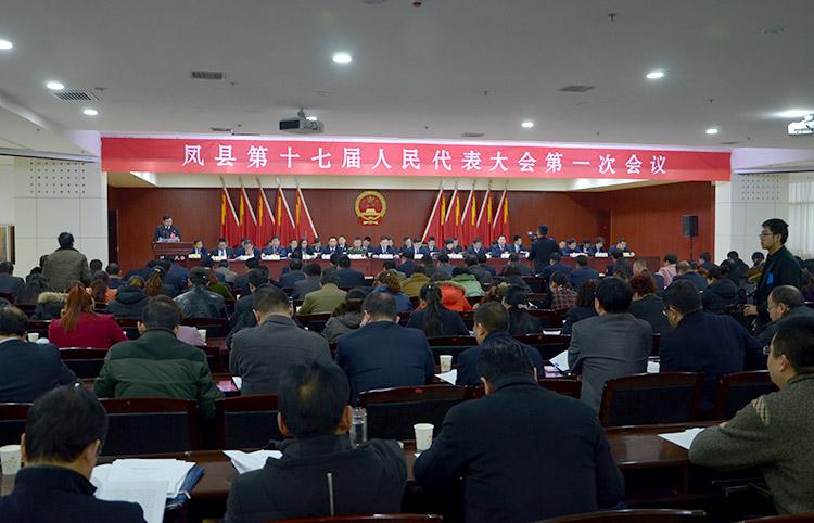 凤县十七届人大一次会议举行第二次全体会议