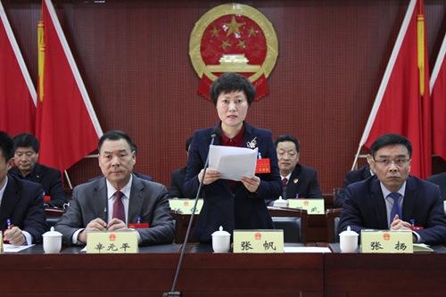 凤县第十七届人民代表大会第三次会议胜利闭..