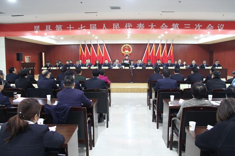 十七届人大三次会议开幕