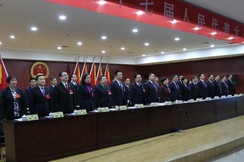 凤县第十七届人民代表大会第四次会议开幕