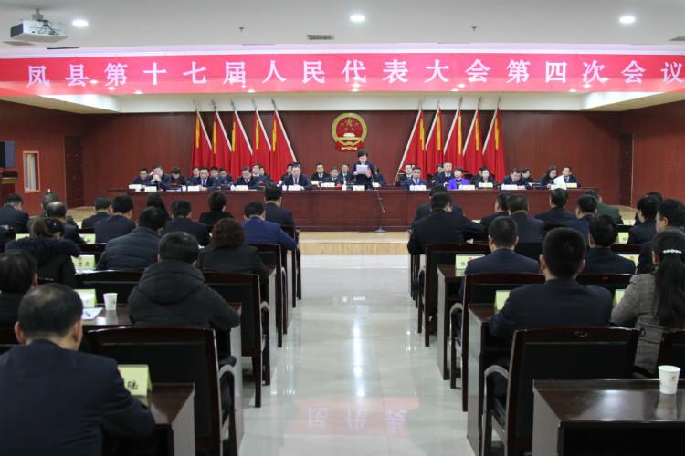 凤县第十七届人民代表大会第四次会议闭幕