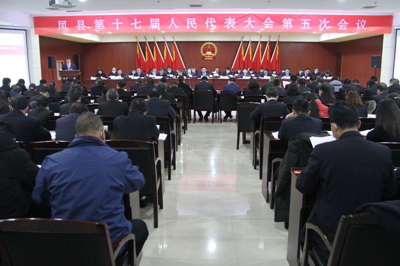 凤县第十七届人民代表大会第五次会议开幕